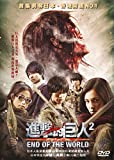 Attack On Titan: End Of The World (Region 3 DVD / Non USA Region) (English Subtitled) Japanese Live Action movie a.k.a. Shingeki no Kyojin: Attack on Ttitan - End Of The World