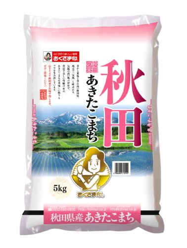[Rice] Akita Prefecture rice Akitakomachi 5kg 2014 annual production by Wife mark