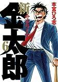 New Salaryman Kintaro 6 (Young Jump Comics) (2011) ISBN: 4088791215 [Japanese Import]