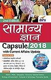 Samanya Gyan 2018 Capsule (General Knowledge) with current affairs update 2nd Hindi Edition
