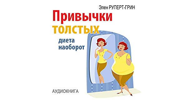 Диета для толстых. Как похудеть полным людям | health | pinterest.