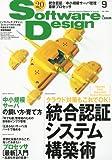 Software Design (ソフトウェア デザイン) 2010年 09月号 [雑誌]
