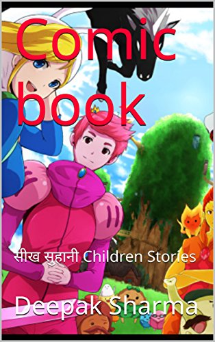 Funny Comic Book In Hindi