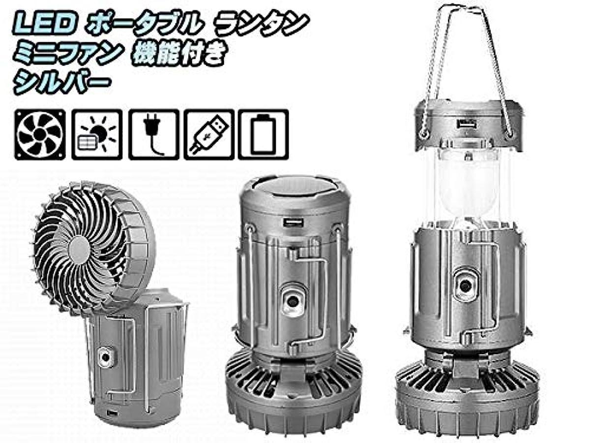 [해외] LED 포터블 랜턴 솔라 패널 콘센트 충전 건전지 전원 미니 팬 선풍기 부착 실버 GSH9399
