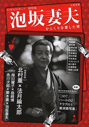 泡坂妻夫: 総特集 (KAWADE夢ムック 文藝別冊)