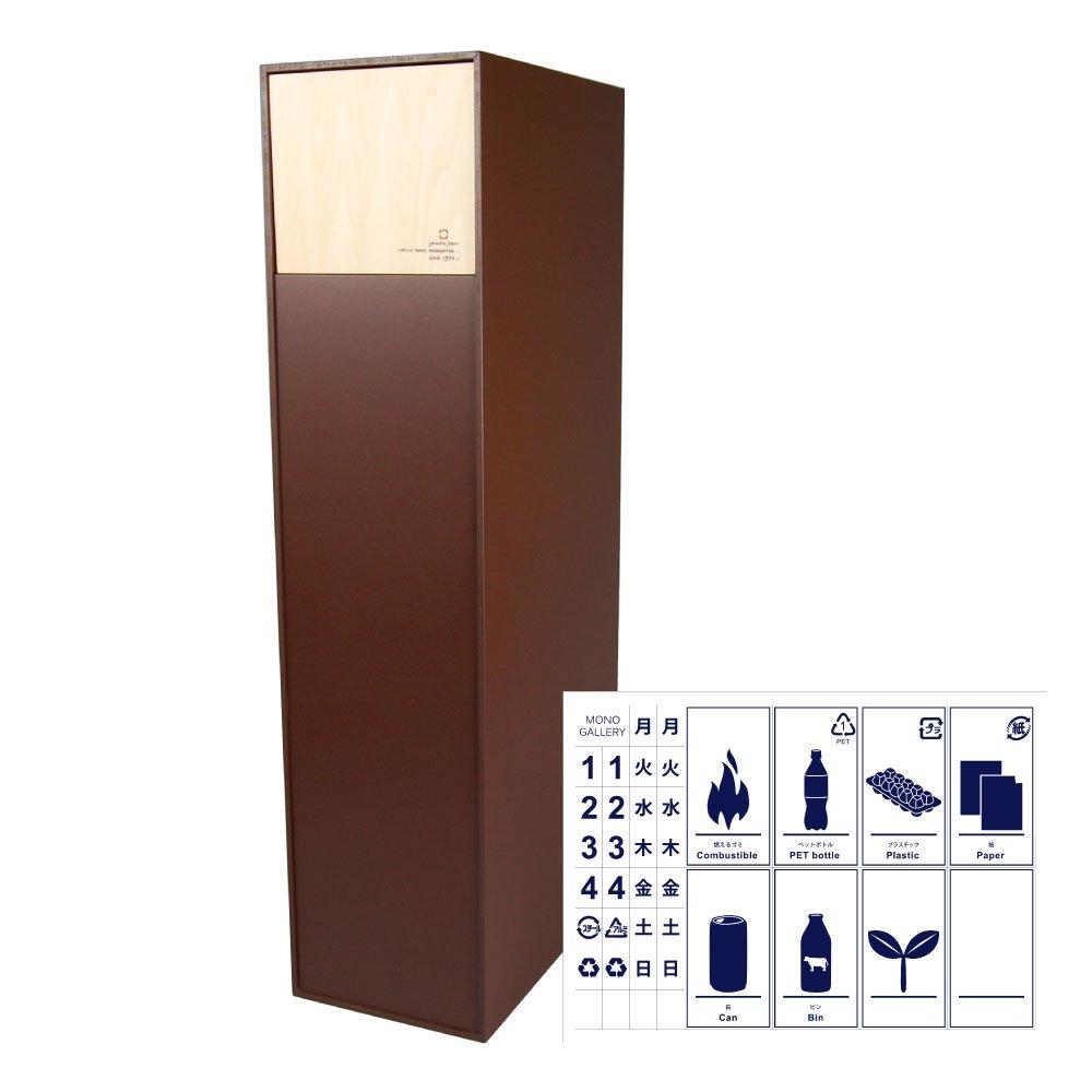 ヤマト工芸 DOORS W + 分別ステッカー 【2点セット】 ゴミ箱 ごみ箱 ダストボックス おしゃれ ふた付き YK07-105 (ブラウン) B07517N9R3ブラウン