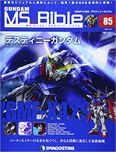 [Artbook] GUNDAM Mobile Suit Bible 週刊 ガンダム・モビルスーツ・バイブル 01-30 + 56-69 +73-85