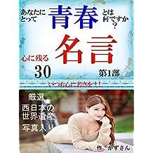 anatanitotteseisyuntohanandesuka kokoroninokorumeigensanjuu daiichibu (Japanese Edition)