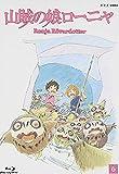 山賊の娘ローニャ 第6巻 [Blu-ray]