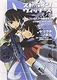 Strike Witches - Nii Bruno Maki - Suomusui rankochutai ganbaru (Kadokawa Sneaker Bunko) Manga
