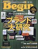 Begin(ビギン) 2018年 05 月号 [雑誌]