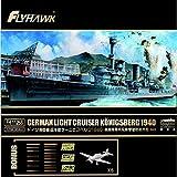 フライホークモデル 1/700 独海軍 軽巡洋艦 ケーニヒスベルグ 1940 スペシャルキット プラモデル