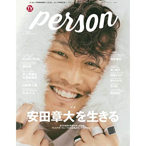 TVガイド PERSON vol.76 表紙画像