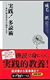 実践! 多読術 本は「組み合わせ」で読みこなせ (角川oneテーマ21)