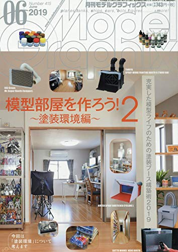 モデルグラフィックス 2019年 06 月号 [雑誌]