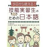 今日から使える!技能実習生のための日本語 (MyISBN - デザインエッグ社)