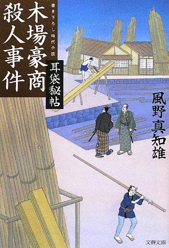 木場豪商殺人事件―耳袋秘帖 (文春文庫)