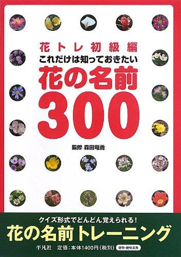 花トレ初級編 これだけは知っておきたい花の名前300