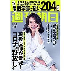 週刊朝日 2020年4月24日号 [雑誌]