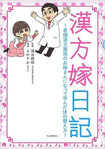 漢方嫁日記: 老舗漢方薬局のお嫁さんになって学んだ体の整え方
