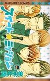 スイート☆ミッション 10 (マーガレットコミックス)