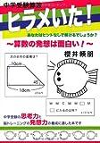 中学受験算数 ヒラメいた! (YELL books)
