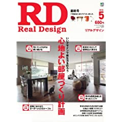 Real Design 最新号 サムネイル