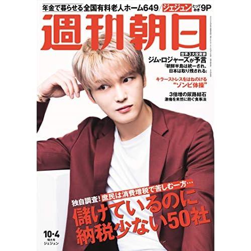 週刊朝日 2019年 10/4号 表紙画像
