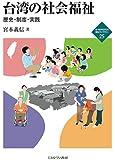 台湾の社会福祉:歴史・制度・実践 (新・MINERVA福祉ライブラリー)