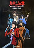 Official Guide Book Koi in shape of a coin, a death in the Lupin III Lupin