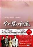 [DVD]その夏の台風DVD-BOX1
