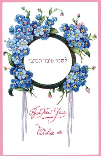 c1900 art nouveaujewish new year artyiddishforget me not flowers