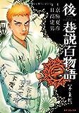後巷説百物語 3 (SPコミックス)