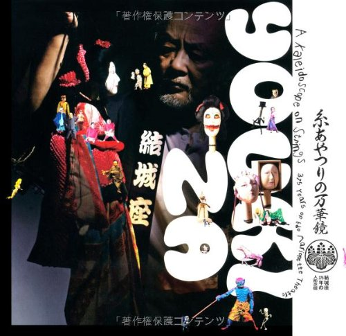 Puppet show of 375 years Yuki seat - - (INAX BOOKLET) Kaleidoscope Itoayatsuri (2009) ISBN: 4872758501 [Japanese Import]