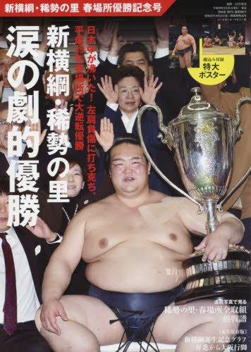 ベースボール・マガジン社 稀勢の里 優勝記念号 2017年 04 月号 [雑誌]: 相撲 増刊の画像