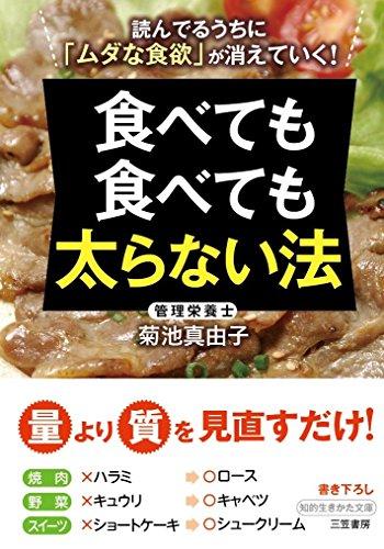 食べても食べても太らない法: 読んでるうちに「ムダな食欲」が消えていく! (知的生きかた文庫)