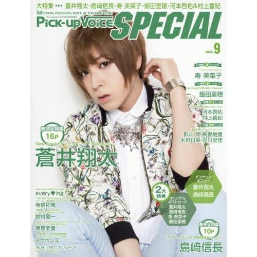Pick-Up Voice SPECIAL vol.9 表紙画像