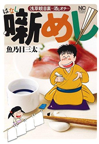 噺めし―浅草観音裏~酒とオチ~ (ニチブンコミックス)