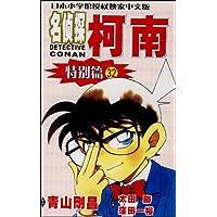 名侦探柯南(特别篇32)