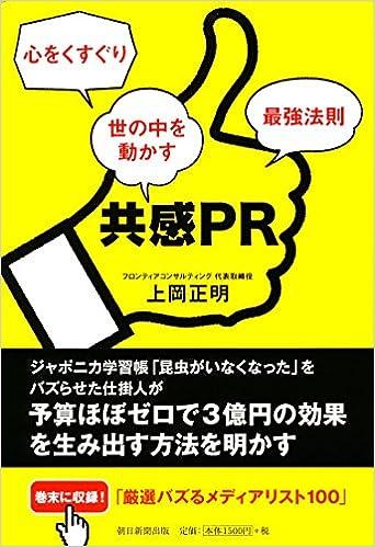 引用画像_共感PR(朝日新聞出版)