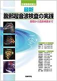 最新・腹部超音波検査の実践 [診療画像検査法]