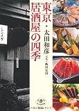 東京・居酒屋の四季 (とんぼの本)