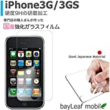 【bayLeafmobile】iPhone3G 3GS アイフォーン 強化ガラスフィルム 液晶保護 旭硝子製 国産 飛散防止 硬度9H ラウンドエッジ 0.3mm