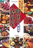 韓国の人情食堂―うまい、安い、あったかい (双葉文庫)