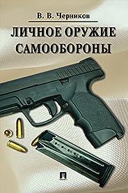 Личное оружие самообороны (Russian Edition)