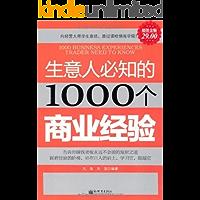 生意人必知的1000个商业经验(超值金版)