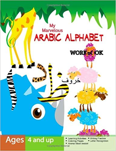 My Marvelous Arabic Alphabet Workbook: New Medina Kids ...