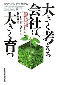 Ookiku kangaeru kaisha wa ookiku sodatsu : Daitanna hassō o habamu soshiki no kabe o uchiyaburu hōhō