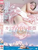 カリブの白い薔薇 [DVD]