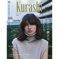 Kurashi 表紙画像